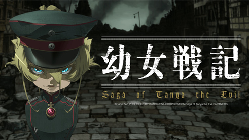Yôjo Senki : Saga of Tanya the Evil