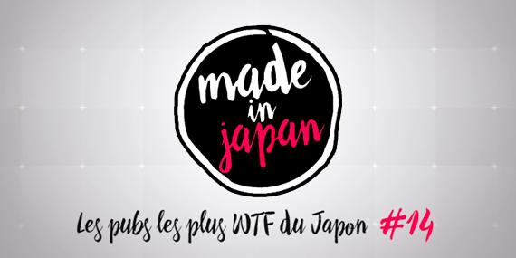 Made in Japan : Les pubs les plus WTF du Japon n°14 - passionjapan