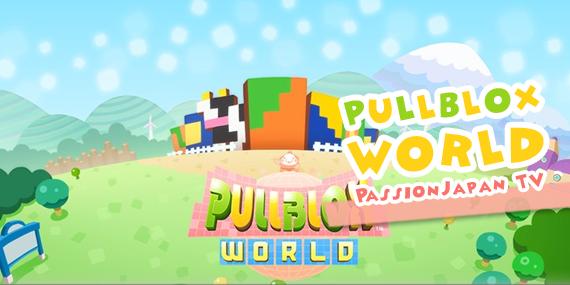 Pullblox World sur WiiU - passionjapan